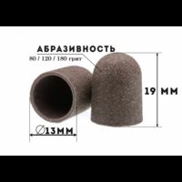 Колпачки абразивные, 120 грит, 13 мм